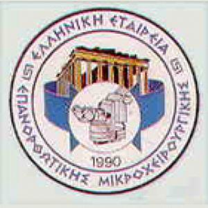 Μέλος της Ελληνικής Εταιρίας Επανορθωτικής Μικροχειρουργικής