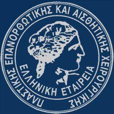 Μέλος της Ελληνικής Εταιρίας Πλαστικής, Επανορθωτικής και Αισθητικής Χειρουργικής
